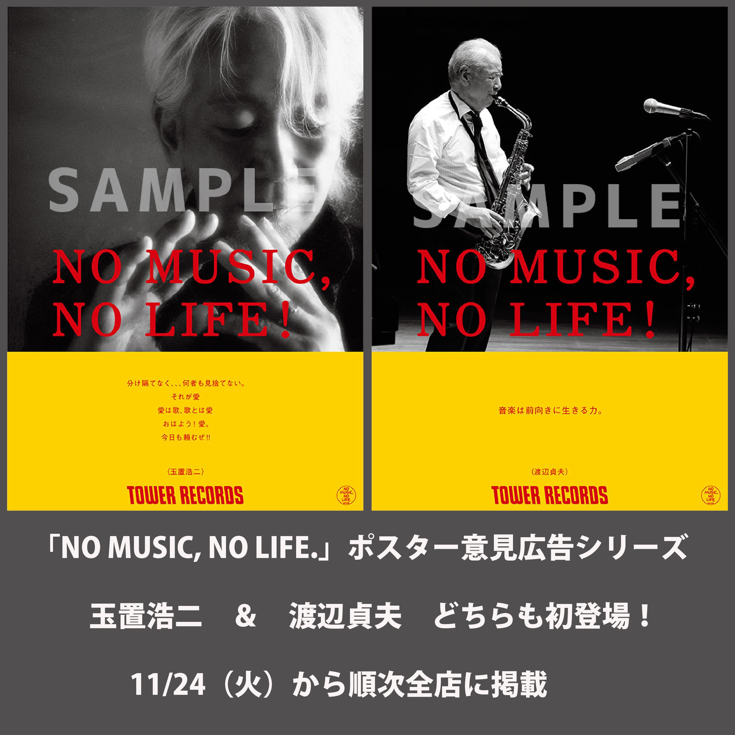 「NO MUSIC, NO LIFE.」ポスター意見広告シリーズに 玉置浩二と渡辺貞夫がそれぞれ初登場!~11月24日(火)より掲出開始〜