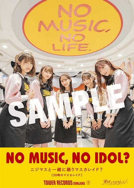 """アイドル企画「NO MUSIC, NO IDOL?」ポスターVOL.229 """"26時のマスカレイド"""" オンラインイベントも開催!"""