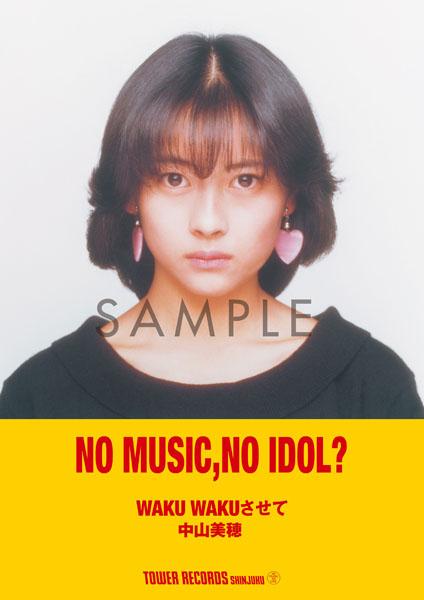 "「NO MUSIC, NO IDOL?」ポスターVOL.230に""中山美穂""が登場!"
