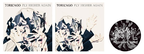 鶯籠『FLY HIGHER AGAIN』