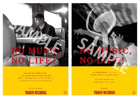「NO MUSIC, NO LIFE.」ポスター(DJ Mitsu the Beats、Nujabes)
