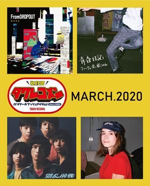 2020年3月度タワレコメン