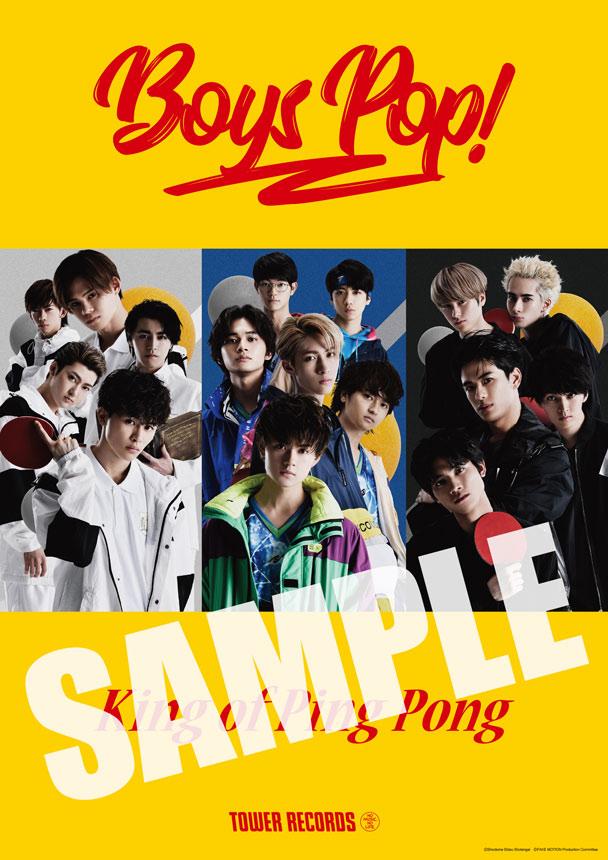 King of Ping Pong  タワレコのボーイズ・グループPUSH企画『BOYS POP!』に初登場!