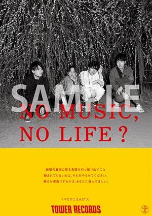 「NO MUSIC, NO LIFE.」マカロニえんぴつ