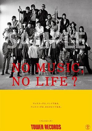 「NO MUSIC, NO LIFE.」ドレスコーズ