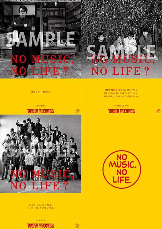 タワーレコード「NO MUSIC, NO LIFE.」ポスター意見広告シリーズに岡村靖幸、マカロニえんぴつ、ドレスコーズ が登場!