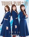 「別冊TOWER PLUS+」