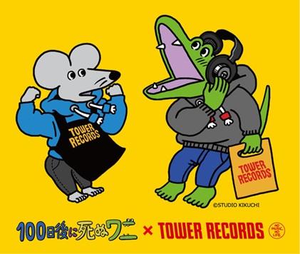 100日後に死ぬワニ × TOWER RECORDS