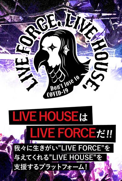 ライブハウス支援プロジェクト「LIVE FORCE, LIVE HOUSE.」 5/15(金)より第二次支援募集を開始!当日、再び生配信!