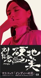 サラ・リュウ(刘惜君/Sara Liu):「インディーズの美」(硬地之美/The Beauty of Indie)