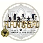 ハンガイ (杭盖/HANGGAI):「ハンガイ ビッグブラスバンド」(杭盖与铜管/HANGGAI BIG BAND BRASS 2019)