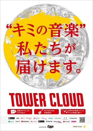 TOWERCLOUD_TRポスター