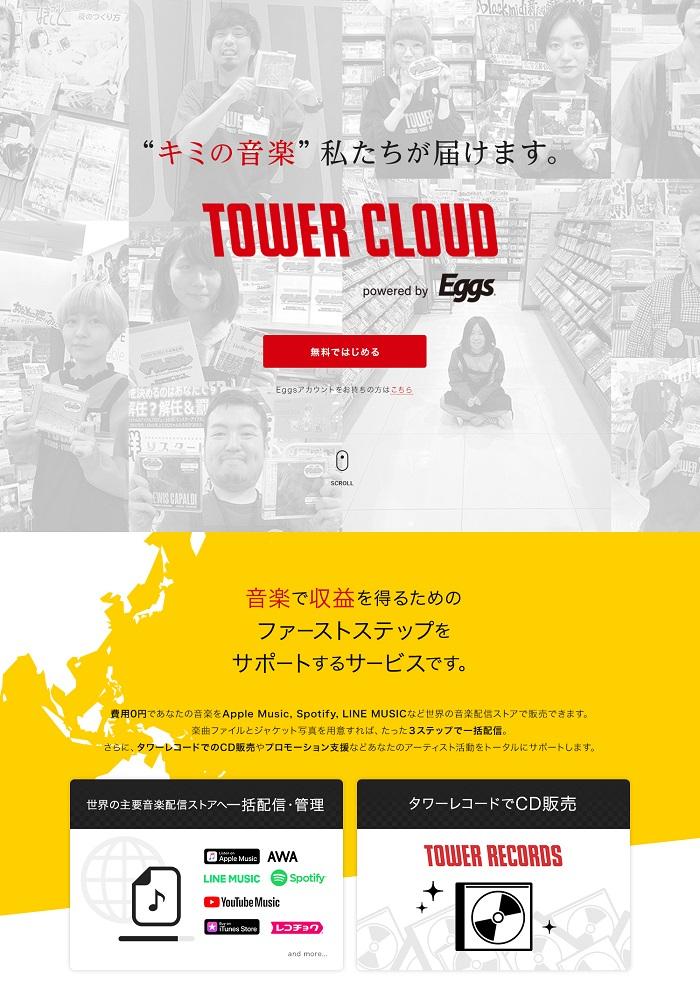 インディーズ支援のエッグスが、デジタル配信流通サービス「TOWER CLOUD」をスタート
