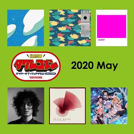 バイヤーのガチ推し企画「タワレコメン」2020年5月の作品が決定! 東京少年倶楽部・夏と彗星・Vaundy・藤井 風・Bruno Major・Morfonica