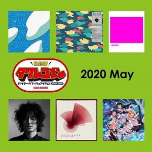 タワレコメン 2020年5月度バナー