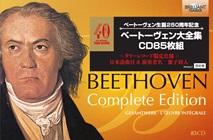 ベートーヴェン大全集 CD85枚組