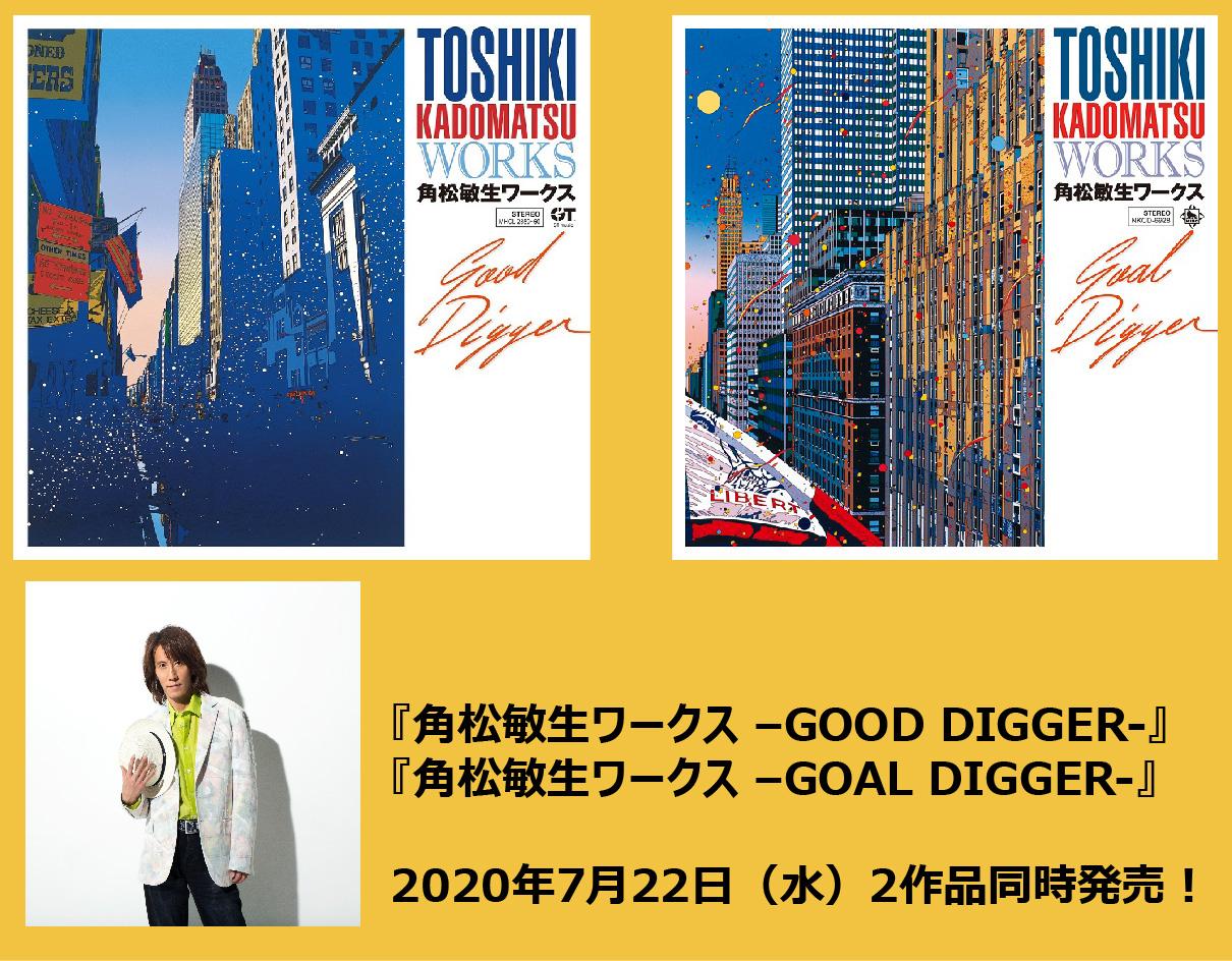 『角松敏生ワークス』7月22日、タワレコ限定販売を含む2タイトルを同時発売!名曲をタワレコが厳選してコンパイル!