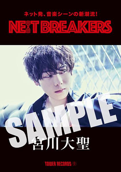 今バズるアーティストを店頭でプッシュ「NE(X)T BREAKERS」第11弾に 宮川大聖 が登場!