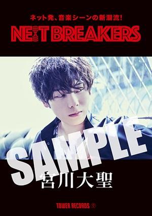 『宮川大聖×NE(X)T BREAKERS』コラボポスター