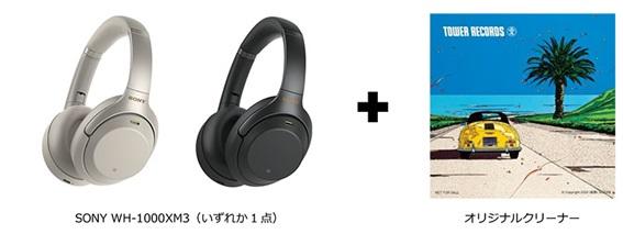 ワイヤレスヘッドフォン(SONY WH-1000XM3)& オリジナルクリーナー