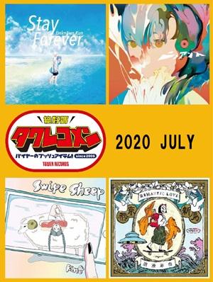 タワレコメン2020年7月度バナー