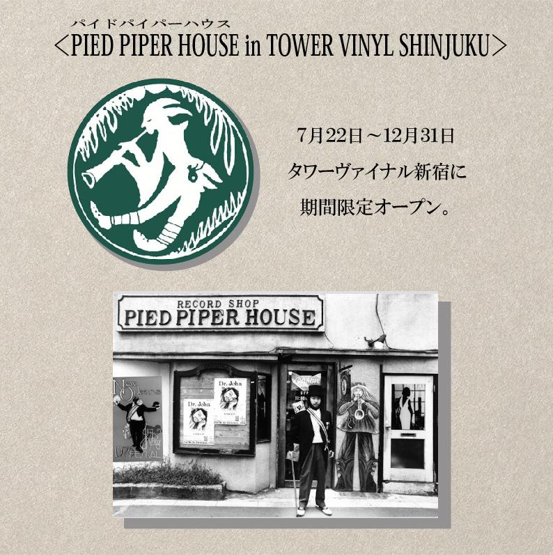 PIED PIPER HOUSEの期間限定ショップがTOWER VINYL SHINJUKUにも7/22~期間限定でオープン