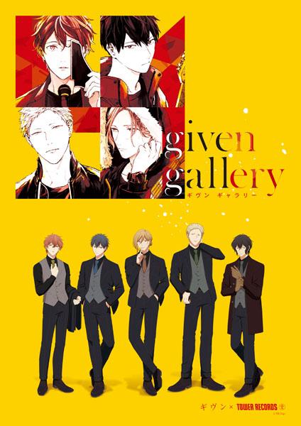 TVアニメ「ギヴン」映画公開記念 8月8日~ 8月23日 タワレコ渋谷8階で「ギヴンギャラリー」開催!