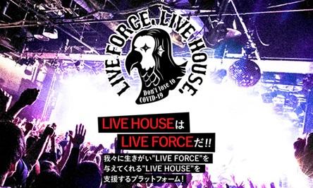 ライブハウス支援「LIVE FORCE, LIVE HOUSE.」