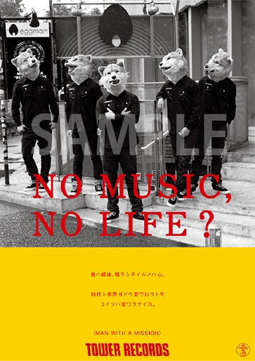 「NO MUSIC, NO LIFE.」MAN WITH A MISSION