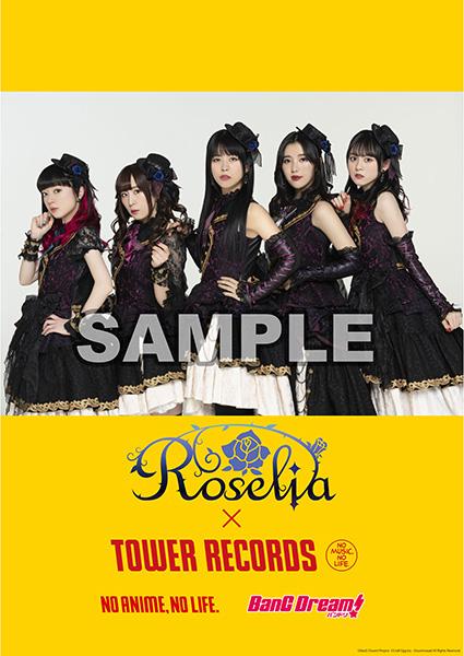 「TOWER RECORDS × BanG Dream!」3か月連続コラボ第ニ弾はRoselia コラボポスター掲出&抽選プレゼント!