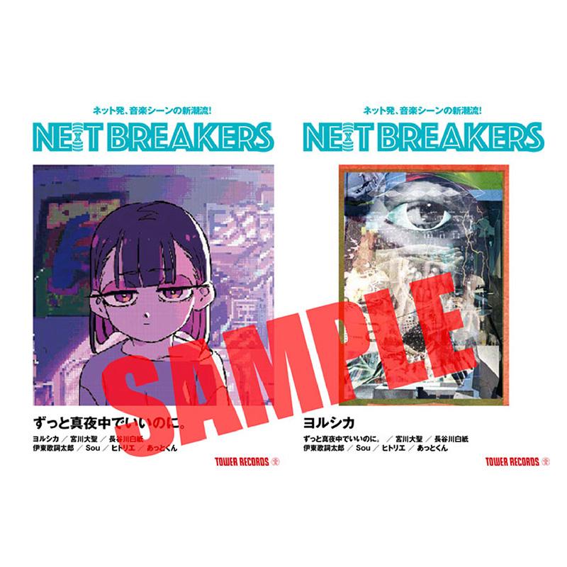 「NE(X)T BREAKERS」第12弾はヨルシカ & ずっと真夜中でいいのに。に決定!