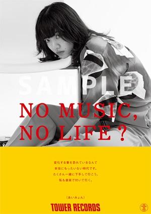 NMNL_あいみょん