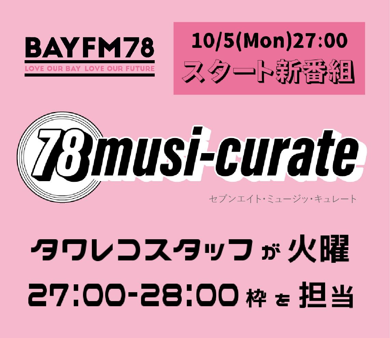 bayfm新番組「78musi-curate」毎週火曜27:00から、タワレコスタッフが出演!