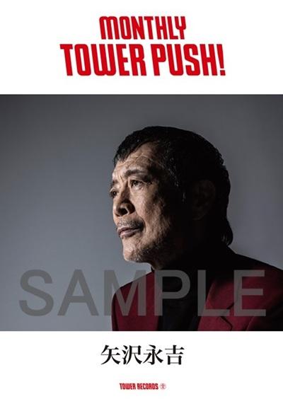 マンスリー・タワー・プッシュ 矢沢永吉