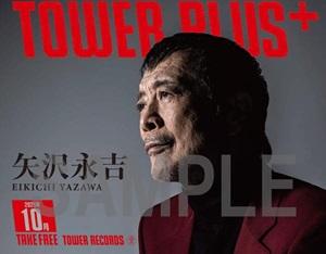 TOWER PLUS+ 10月号 矢沢永吉表紙