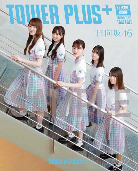 日向坂46『ひなたざか』発売記念、9/22からタワレコ店内だけで聞けるメンバーのコメントを放送!