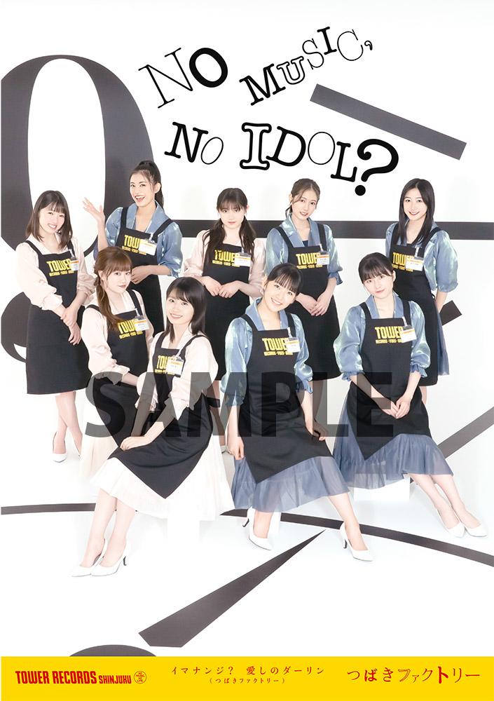 """アイドル企画「NO MUSIC, NO IDOL?」ポスターVOL.224に""""つばきファクトリー""""が登場!"""