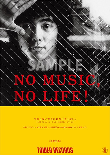 「NO MUSIC, NO LIFE.」佐野元春