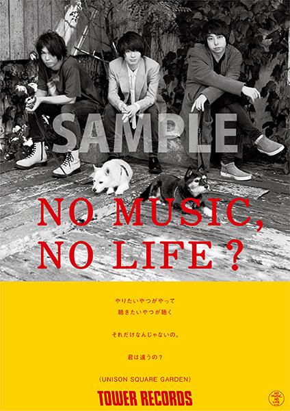 「NO MUSIC, NO LIFE.」ポスターにUNISON SQUARE GARDENが初登場!14店舗でコラボグッズ販売などの記念コーナー!