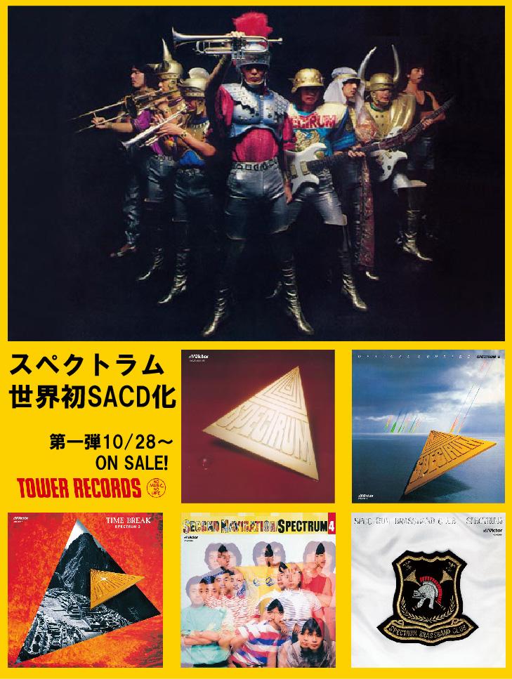 ブラス・ロックバンドの最高峰 スペクトラムのオリジナルアルバム全5作を初SACD化!10/28よりタワレコ限定で発売
