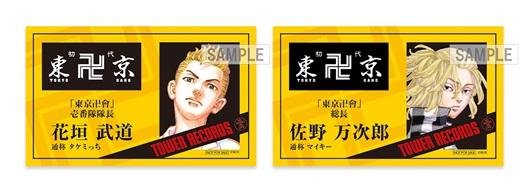 東京卍會 會員カード風 名刺サイズカード