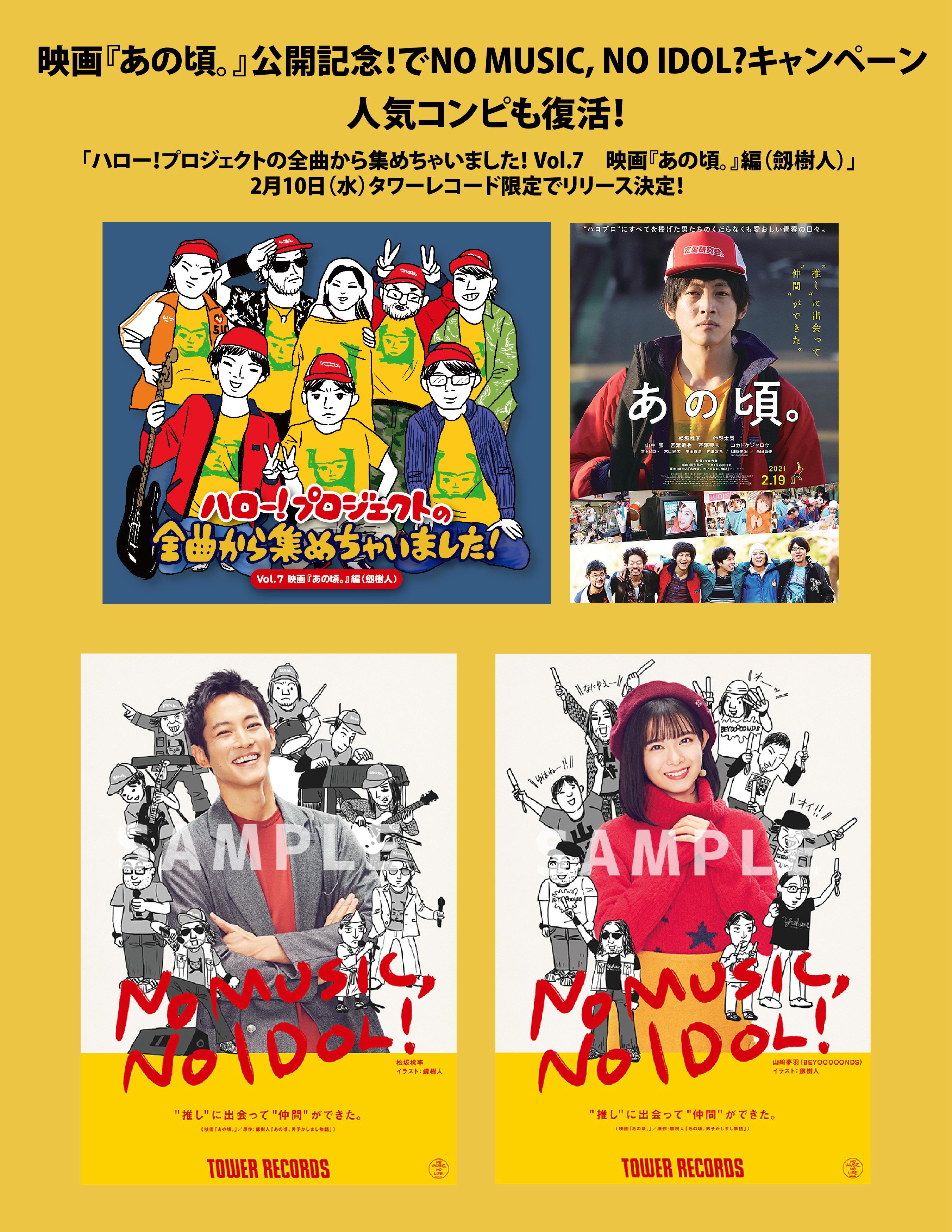タワレコ企画の人気コンピ「ハロー!プロジェクトの全曲から集めちゃいました! Vol.7 映画『あの頃。』編(劔樹人)」2/10発売!NO MUSIC, NO IDOL?キャンペーンも!