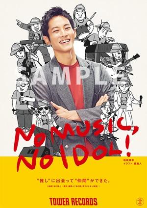NO MUSIC, NO IDOL! VOL.233ポスタービジュアル_松坂桃李