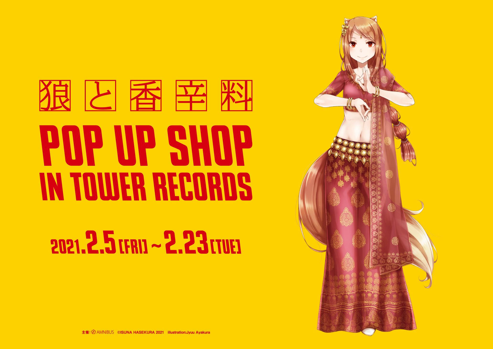 「狼と香辛料 POP UP SHOP in TOWER RECORDS」開催決定!渋谷店はじめ8店舗&オンラインにて描き下ろしイラストグッズを先行販売