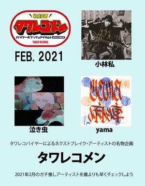 タワレコメン2021年2月度ラインナップ