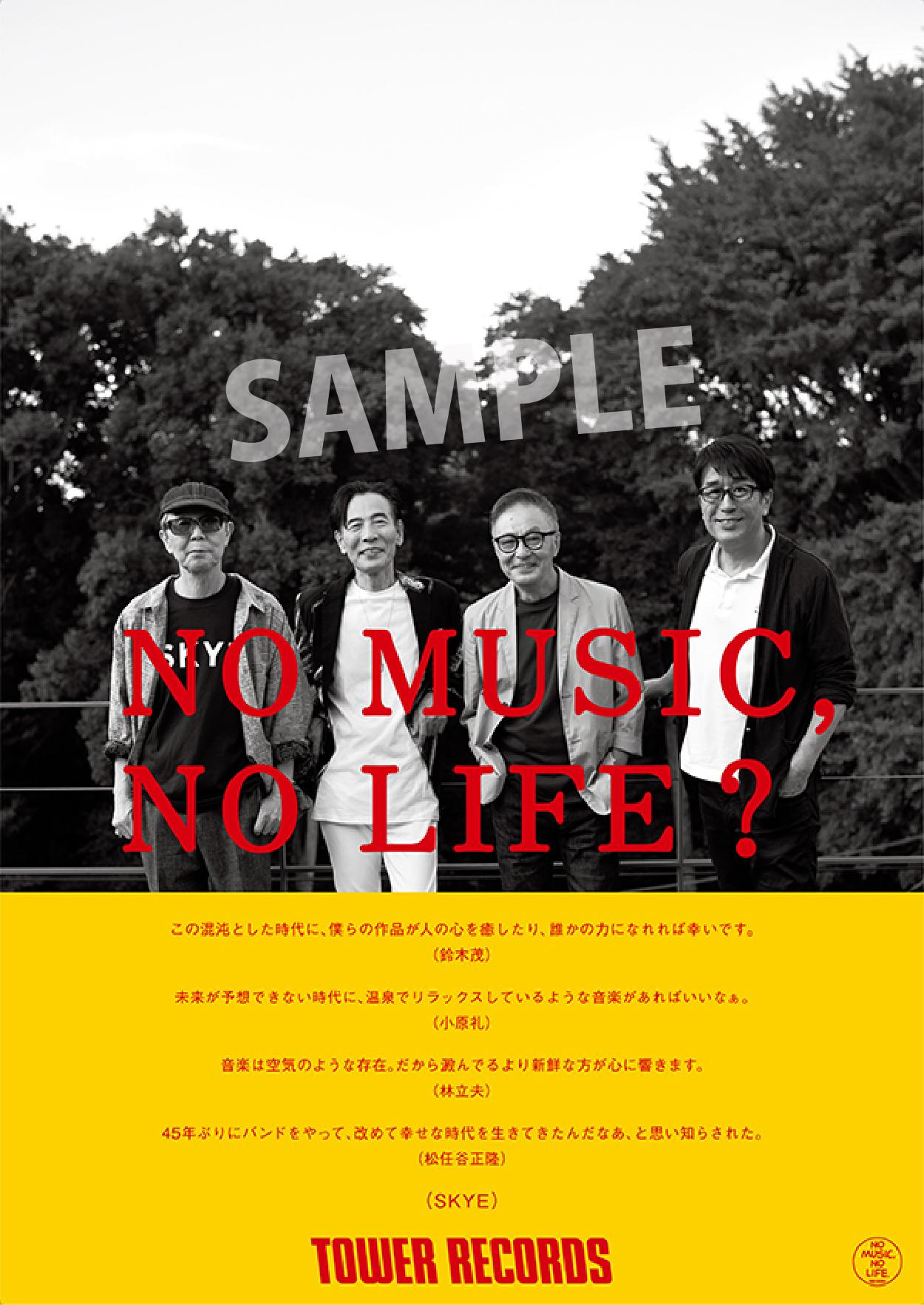 「NO MUSIC, NO LIFE.」ポスターにレジェンド4人によるスペシャルバンド「SKYE」が登場