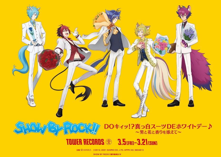 AMNIBUSとのコラボ!『SHOW BY ROCK!!』物販イベント、3月5日よりTOWERanime 8店舗+オンラインで開催!オリジナルグッズを販売