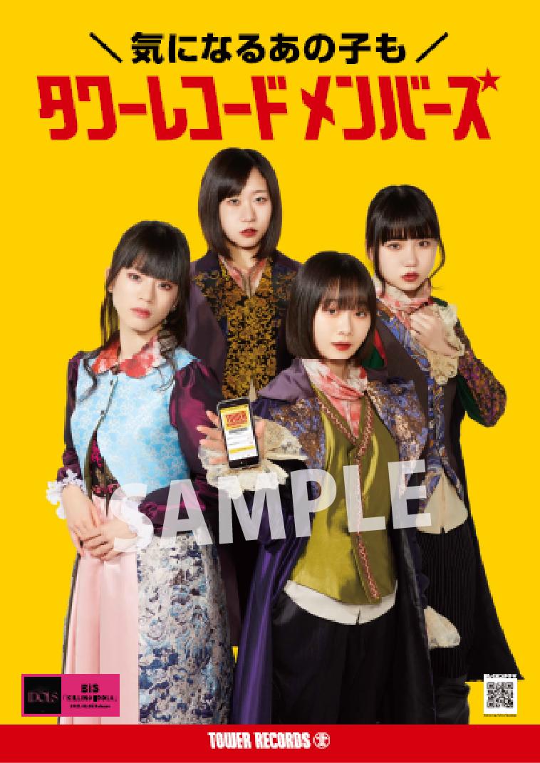 タワレコメンバーズポスター「気になるあの子」ポスターにBiSが登場! EP『KiLLiNG IDOLS』リリース記念で2月20日(土)より全店で展開!