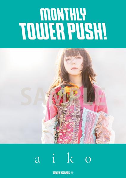 aikoが3月「マンスリー・タワー・プッシュ」に決定!