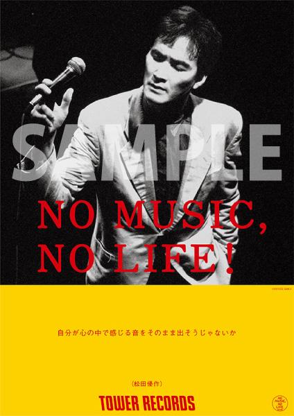 「NO MUSIC, NO LIFE.」に松田優作が登場!